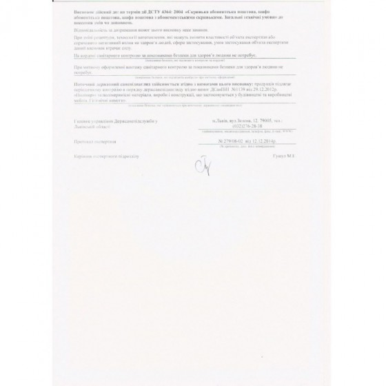 Скринька поштова на 10 квартир (ЯП-10М сіра)