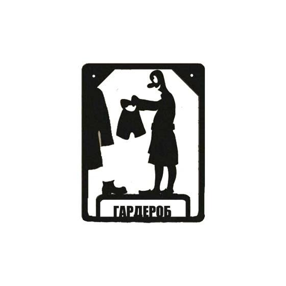 Табличка на дверь ТД-9