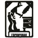 Табличка на дверь ТД-10