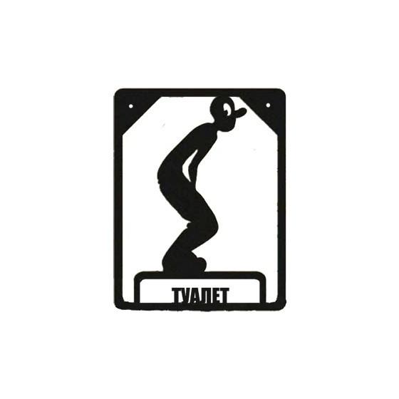 Табличка на дверь ТД-24
