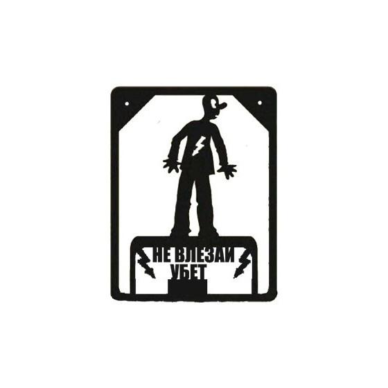 Табличка на двері ТД-25