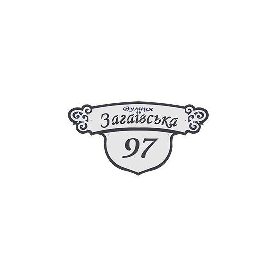 Адресна табличка АС-8 (900х500х0,8 мм)