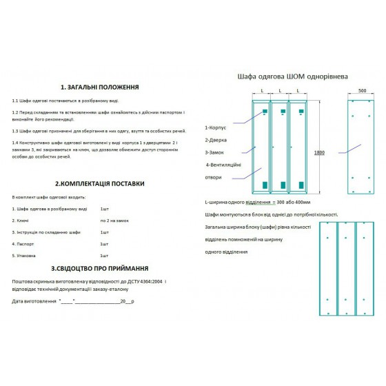Шафи для одягу металеві з перегородкою (ШОМ-П)