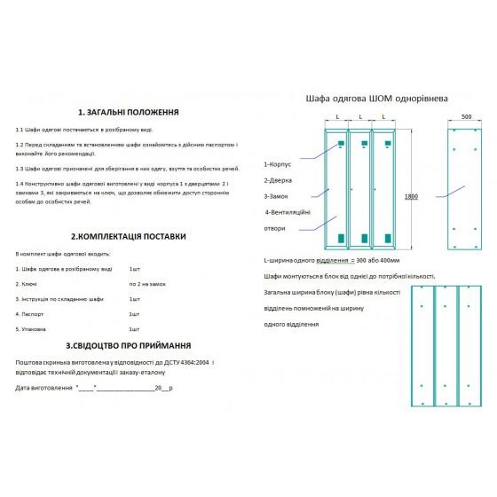 Шафи для роздягалень металеві однорівневі (ШОМ-1)
